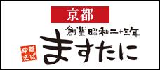 [名古屋]麺屋はなび